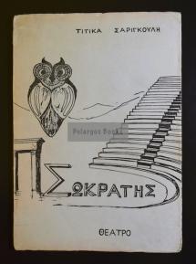 Σαριγκούλη, Τιτίκα. Σωκράτης / 1977