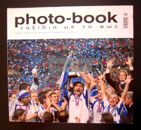 Photo-book-Αρ.3