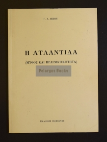 Δέπος, Γ. Δ. Η Ατλαντίδα
