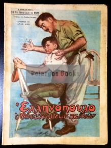 """Περιοδικό """"Ελληνόπουλο - Ο Θησαυρός των Παιδιών"""" / Τεύχος 52 - 15 Δεκεμβρίου 1951"""