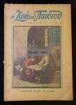 """Περιοδικό """"Η Ζωή του Παιδιού"""" / 1952-1954"""