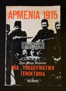 Καρζού, Ζαν-Μαρί. Αρμενία 1915 / Μια υποδειγματική γενοκτονία