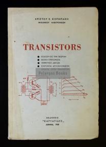 Κορμπάκης, Χρίστος Ε. Transistors / 1965