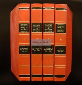 Μαρκεζίνης, Σπ. Β. Πολιτική Ιστορία της νεωτέρας Ελλάδος, 1828-1964
