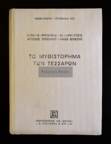 Μυριβήλης - Καραγάτσης - Τερζάκης - Βενέζης. Το μυθιστόρημα των τεσσάρων