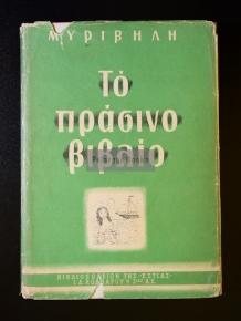 Μυριβήλης, Στρατής. Το πράσινο βιβλίο / 1956
