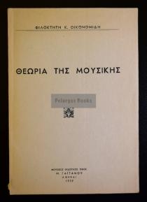 Οικονομίδης, Φιλοκτήτης Κ. Θεωρία της μουσικής