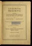 Παλαιολόγος - Περιστεράκης. Στοιχεία Φυσικής / 1954