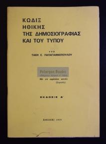 Παπαγιαννόπουλος, Τ. Κώδιξ ηθικής της δημοσιογραφίας και του Τύπου