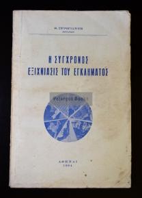 Συρογιάννης, Θ. Η σύγχρονος εξιχνίασις του εγκλήματος / 1964