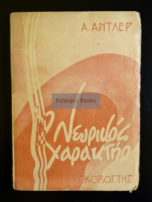 Άντλερ, Α. Ο νευρικός χαρακτήρ