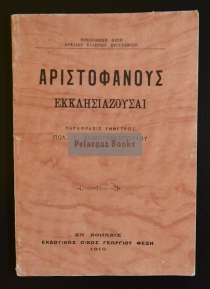 Αριστοφάνης. Εκκλησιάζουσαι