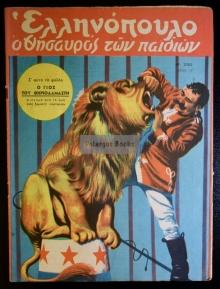 """Περιοδικό """"Ελληνόπουλο - Ο Θησαυρός των Παιδιών"""" / Τ. 11, 1949"""