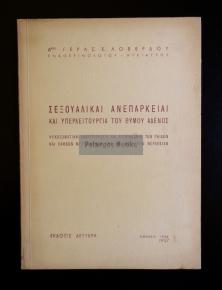 Λοβέρδος, Γ. Σεξουαλικαί ανεπάρκειαι και υπερλειτουργία του θύμου αδένος