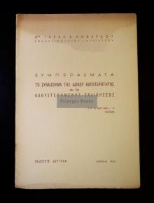 Λοβέρδος, Γ. Συμπεράσματα - Το συναίσθημα της αδίκου κατωτερότητος και της καθυστερημένης εκδικήσεως