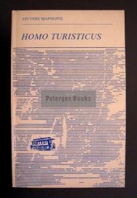 Μαρνέρος, Αργύρης. Homo turisticus