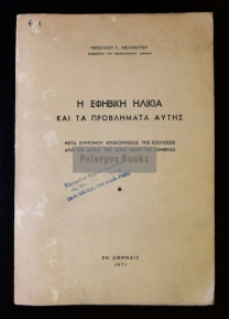 Μελανίτης, Ν. Η εφηβική ηλικία και τα προβλήματα αυτής / 1971