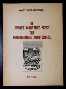 Μπελογιάννης, Νίκος. Οι πρώτες μακρυνές ρίζες της νεοελληνικής λογοτεχνίας