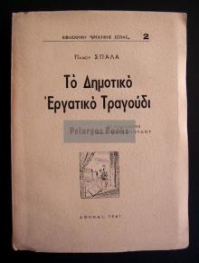 Σπάλας, Π. Το δημοτικό εργατικό τραγούδι / 1947