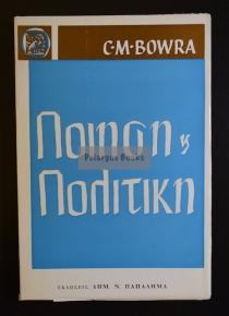 Bowra, C. M. Ποίηση και πολιτική, 1900-1960
