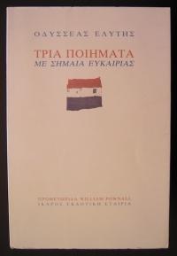 Ελύτης, Οδυσσέας. Τρία ποιήματα με σημαία ευκαιρίας