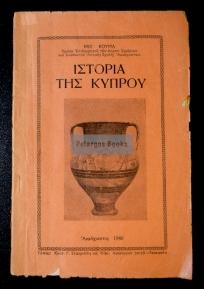 Κούμας, Μιχ. Ιστορία της Κύπρου / 1948