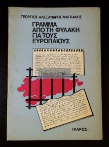 Μαγκάκης, Γ.-Αλ. Γράμμα από τη φυλακή για τους Ευρωπαίους