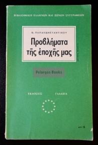 Παπακωνσταντίνου, Θ. Προβλήματα της εποχής μας / 1960