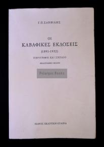 Σαββίδης, Γ. Π. Οι καβαφικές εκδόσεις (1891-1932)
