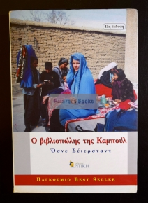 Σέιερσταντ, Όσνε. Ο βιβλιοπώλης της Καμπούλ