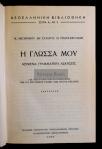 Οικονόμου - Σταύρου - Τριανταφυλλίδης. Η γλώσσα μου / Σύντομες οδηγίες για την καλή χρήση της Δημοτικής / Κασιγόνης. Νεοελληνικό ορθογραφικό λεξικό
