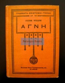 Ψυχάρης, Γιάννης. Αγνή / 1930