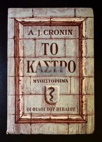 Cronin, A. J. Το κάστρο / 1949