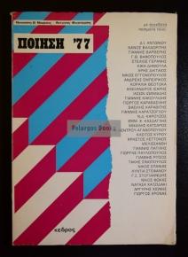 Ποίηση '77