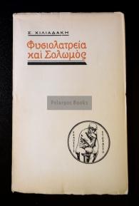 Χιλιαδάκης, Σ. Φυσιολατρεία και Σολωμός / 1928