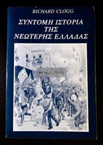 Clogg, Richard. Σύντομη Ιστορία της νεώτερης Ελλάδας